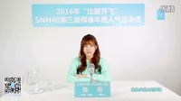 """陈思—""""比翼齐飞""""SNH48第三届偶像人气年度总决选拉票宣言——SNH48"""