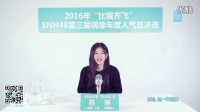 """陈琳—""""比翼齐飞""""SNH48第三届偶像人气年度总决选拉票宣言——SNH48"""
