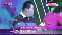 每日文娱播报20160520张霄 李佳丹友情人生 高清