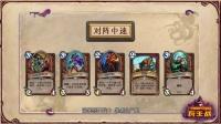【夏一可】炉石传说每周卡组推荐:瓦王战