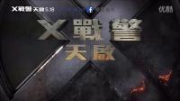最新电影  -『X戰警 天啟』詹姆斯麥卡維帥氣剃頭