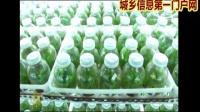 贵州绿健神农有机农业股份有限公司独山县基长镇视频宣传片