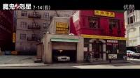 最新电影 -『魔鬼剋星』最新中文電影預告