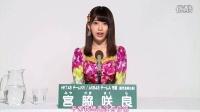 【小櫻花字幕組】AKB48第8回政見 宮脇咲良