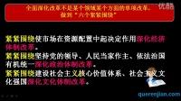第5讲 山东省教师招聘考试时政热点-十八届三中全会解读