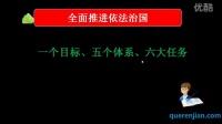 2016山东省教师招聘考试--十八届四中全会解读及押题