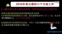 第8讲 山东省教师招聘考试--2016政府工作报告
