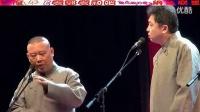 郭德纲于谦 2012年国庆专场相声《买佛龛》 高清
