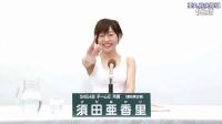 【栗丸崩字幕组】SKE48 须田亚香里 政见发表