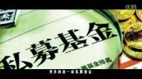 【电影天下第二季03】震惊!电影骗钱手法大揭秘!