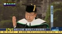 潘基文访韩获颁荣誉博士学位 吁给青年机会