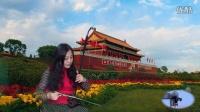 二胡独奏《北京有个金太阳》 马丹二胡