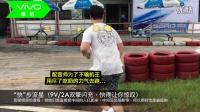 #快无边界#vivo Xplay 5赛车体验会