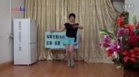 分解含精彩展示最新52步 红红的日子 原创广场舞 优酷zhanghongaaa自编