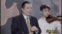 """林耀基教授讲解小提琴教程""""小""""《顿特》 第18课"""