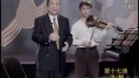 """林耀基教授讲解小提琴教程""""小""""《顿特》 第17课"""