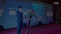 2016.5.20 宁波首届微商峰会短片