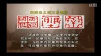 篆刻入门 第002节 中国篆刻发展