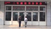 长治市沁源县李元小学二年级读书分享