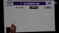 2016深圳国际学校择校说明会:国际学校怎么选?