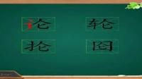 《形声结合识汉字》731-[ IKU ] 特辑