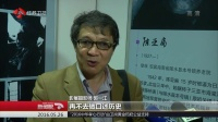 """新闻眼20160526""""中国境内最后的慰安妇""""摄影展南京开展 高清"""