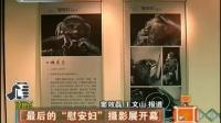 """南京:最后的""""慰安妇""""摄影展开幕 160526 天天视频汇"""