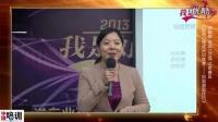 """2013""""我是好讲师""""郭瑞卿_高清"""
