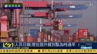 【外贸资讯】人民日报:现在判断中国外贸的拐点为时过早