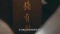 《金水橋邊》52集預告片