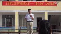 """上思县附小2016年""""庆六一""""歌咏比赛----开场语"""