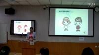 小学美术《过马路》说课视频+模拟上课视频,李芳,2015年中小学教师教学技能大赛