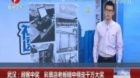 武汉:顾客中奖 彩票店老板暗中领走千万大奖 超级新闻场 160528