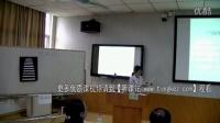小学美术《过马路》说课视频+模拟上课视频,何晓云,2015年中小学教师教学技能大赛