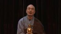 2013济群法师【第八届菩提静修营·顿与渐】01