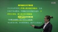 2014  李梦娇 公共基础知识 第58讲:中共党史_(16年国考事业考请看简介)