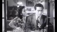 经典老电影《一江春水向东流》(1947)【无删减修复版 高清】