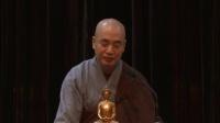 2013济群法师【第八届菩提静修营·顿与渐】02