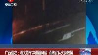 广西崇左:着火货车冲进服务区 消防官兵火速救援 160530