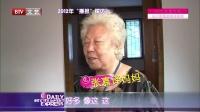 每日文娱播报20160530冯小刚张嘉译合作没过瘾 高清