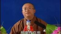 仁清法师《大悲咒的功德和妙用》03
