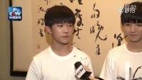 【央视采访】TFBOYS组合祝福全国小朋友六一快乐