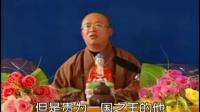 仁清法师《大悲咒的功德和妙用》04