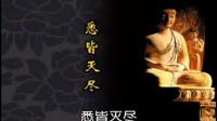 仁清法师《大悲咒的功德和妙用》02