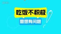 香香美食微信宣传片