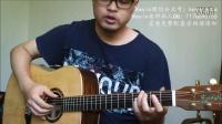 Kevin吉他教学 第87课 吉他弹唱 宋东野《莉莉安》带前奏版本含配套吉他谱