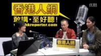 《酒色財氣》(20)郭兆明博士談「醫棍」