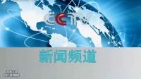 CCTV中央电视台新闻频道2003年呼号
