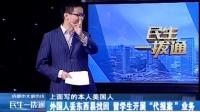 """日本:中国游客遭遇免税""""黑店"""" 民生一拨通5.23"""