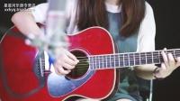 雅马哈FS820吉他音色试听 吉他弹唱陈绮贞《失败者的飞翔》 星星河乐器专营店